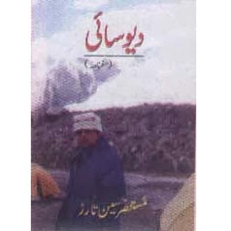 Deosai Novel by Mustansar Hussain Tarar