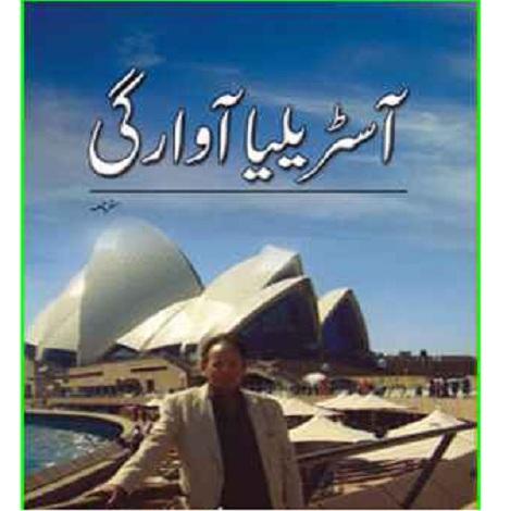 Australia Awargi Novel by Mustansar Hussain Tarar