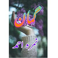 Guman Novel by Nemrah Ahmed