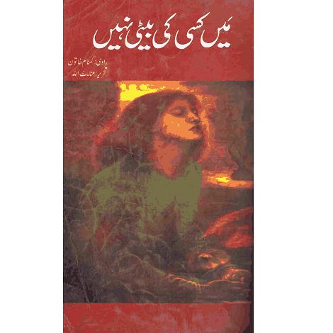Main Kisi Ki Beti Nahin novel by Inayatullah Altamash