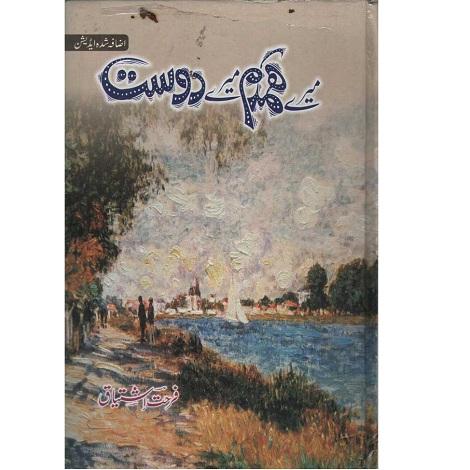 Meray Hamdam Mere Dost Novel by Farhat Ishtiaq