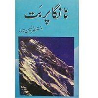 Nanga Parbat Novel by Mustansar Hussain Tarar