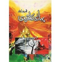 Pahari Ka Qaidi Novel by Nemrah Ahmed