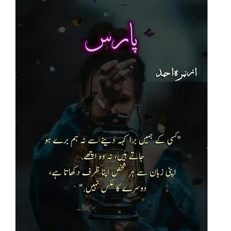 Paras Novel by Nemrah Ahmed