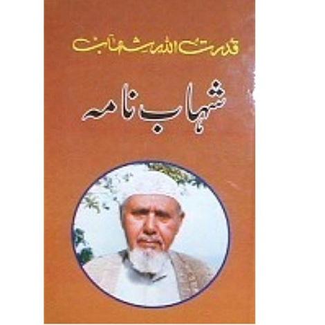 Shahab Nama Novel by QudratUllah Sahab