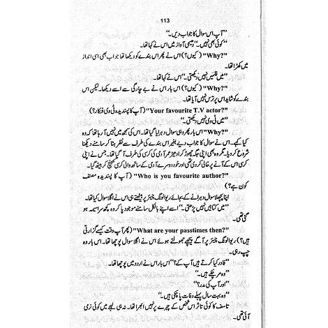 Yeh Jo Subha Ka Ik Sitara Hai Novel by Umera Ahmed