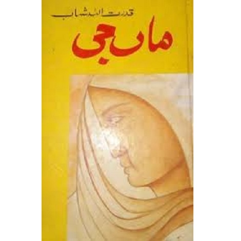 Maan Ji novel